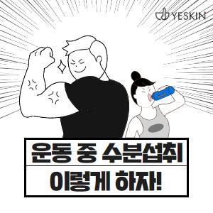 운동 중 수분섭취 / 이렇게 하자!