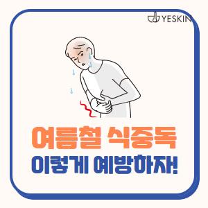 여름철 식중독 / 이렇게 예방하자!