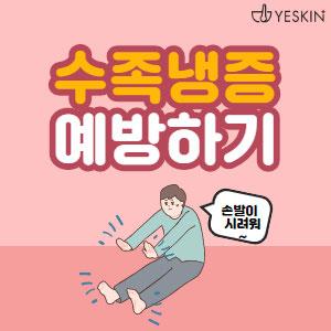 환절기 / 수족냉증예방